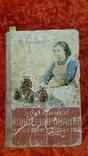 Домашнее Консервирование пишевих продуктов (1161), фото №2