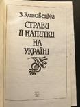 1991 Киев Львов Блюда и напитки Рецепты, фото №3