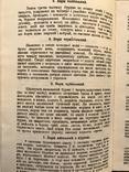 1991 Киев Львов Блюда и напитки Рецепты, фото №8