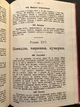 1991 Киев Львов Блюда и напитки Рецепты, фото №11