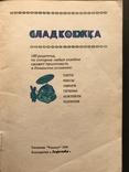 1990 Сладкоежка 100 рецептов Торт Кекс Пироги, фото №6