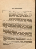 1990 Сладкоежка 100 рецептов Торт Кекс Пироги, фото №2