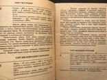 1990 Сладкоежка 100 рецептов Торт Кекс Пироги, фото №7