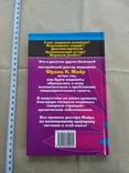 Азбука здорового питания по Майру, фото №4