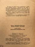 1972 Харьков Дары лета Фрукты Овощи Рецепты, фото №4