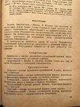 1972 Харьков Дары лета Фрукты Овощи Рецепты, фото №7