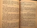 1972 Харьков Дары лета Фрукты Овощи Рецепты, фото №8
