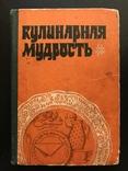 1978 Киев Кухня народов мира Рецепты, фото №2