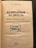 1978 Киев Кухня народов мира Рецепты, фото №3