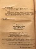 1978 Киев Кухня народов мира Рецепты, фото №4