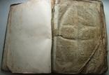 Церковная книга 1, фото №2