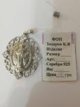 Срібний підвісок-іконка (3), фото №2