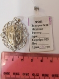 Срібний підвісок-іконка (3), фото №3