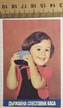 Календарик: государственная сберегательная касса, реклама, (Болгария), 1984 / ребенок, фото №4