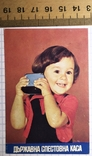 Календарик: государственная сберегательная касса, реклама, (Болгария), 1984 / ребенок, фото №2