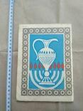 Праздничная еврейская кухня, фото №4