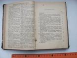 Биографическая библиотека Флорентия Павленкова 1894 г Конволют., фото №8