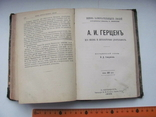 Биографическая библиотека Флорентия Павленкова 1894 г Конволют., фото №9