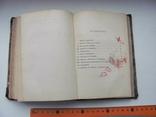 Биографическая библиотека Флорентия Павленкова 1894 г Конволют., фото №10