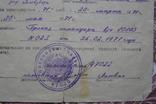 Командировочное предписание, фото №3