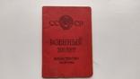 Военный билет СССР, фото №2