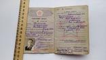Военный билет СССР, фото №3
