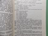 """1913 г. """"Подробное описание редких монет, фарфора, старинных вещей"""" Репринт, фото №6"""