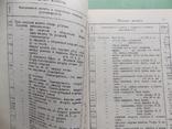 """1913 г. """"Подробное описание редких монет, фарфора, старинных вещей"""" Репринт, фото №7"""
