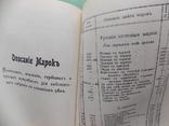 """1913 г. """"Подробное описание редких монет, фарфора, старинных вещей"""" Репринт, фото №9"""