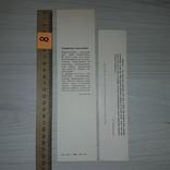Букинистическая книга 1986 Две закладки Букинистика, фото №3