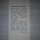 Букинистическая книга 1986 Две закладки Букинистика, фото №4