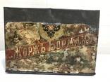 Большая коробка Жорж Борман до 1917года, фото №3