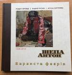 Антон Шепа 48Х32 картон, масло + книга про автора и его работы, фото №4