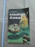 Сладкие блюда А.Т. Морозов, фото №2