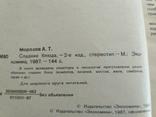 Сладкие блюда А.Т. Морозов, фото №9