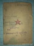 Книжка красноармейца, фото №2