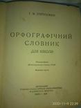 Орфографический словарь, фото №3