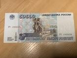 50000 рублей 1995, фото №2