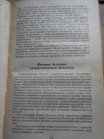Популярно о питании 1990 г., фото №6