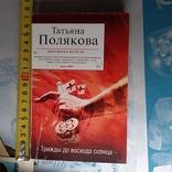 "Татяна Полякова ""Трижды до восхода солнца"" 2013р., фото №2"