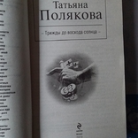 "Татяна Полякова ""Трижды до восхода солнца"" 2013р., фото №3"
