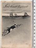 Первая мировая. Агитационная открытка. 1917 год.(3), фото №2