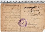 Первая мировая. Агитационная открытка. 1917 год.(3), фото №3