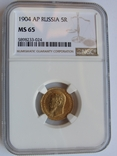 5 рублей 1904 г. (MS65) NGC, фото №2