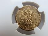 5 рублей 1904 г. (MS65) NGC, фото №5