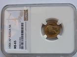 5 рублей 1904 г. (MS65) NGC, фото №6