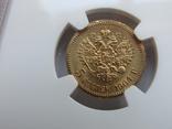 5 рублей 1904 г. (MS65) NGC, фото №9