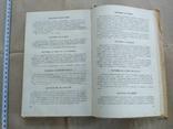 Кулинарные рецепты из книги о вкусной и здоровой пище 1957, фото №7