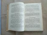 Кулинарные рецепты из книги о вкусной и здоровой пище 1957, фото №11