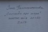 "Картина ""Воспоминания о море"" 2017 г. Художник Пантелемонова Инна., фото №9"
